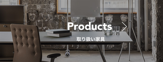 Products 取り扱い家具